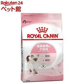 ロイヤルカナン フィーラインヘルスニュートリション キトン(2kg)【d_rc】【d_rc15point】【dalc_royalcanin】【ロイヤルカナン(ROYAL CANIN)】[キャットフード][爽快ペットストア]