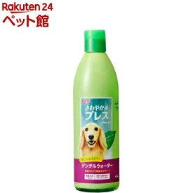 さわやかブレス デンタルウォーター 高齢犬用(473ml)【d_gex】[爽快ペットストア]