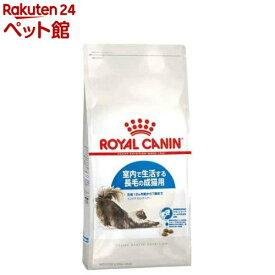 ロイヤルカナン フィーラインヘルスニュートリション インドア ロングヘアー(10Kg)【d_rc】【d_rc15point】【dalc_royalcanin】【ロイヤルカナン(ROYAL CANIN)】[キャットフード][爽快ペットストア]