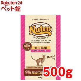 ナチュラルチョイス 室内猫用 アダルト ターキー(500g)【ナチュラルチョイス(NATURAL CHOICE)】[キャットフード][爽快ペットストア]