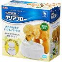 ピュアクリスタル クリアフロー 犬用 ホワイト(1台)【d_pure】【ピュアクリスタル】[爽快ペットストア]
