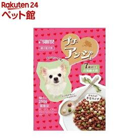 サンライズ プチアンジュ 超小型犬 7歳以上の高齢犬用(250g)【プチアンジュ】[ドッグフード][爽快ペットストア]