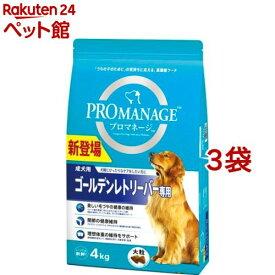 プロマネージ 成犬用 ゴールデンレトリーバー専用(4kg*3袋セット)【プロマネージ】[爽快ペットストア]