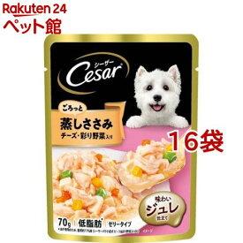 シーザー 蒸しささみ チーズ・野菜入り(70g*16コセット)【d_cesar】【シーザー(ドッグフード)(Cesar)】[ドッグフード][爽快ペットストア]