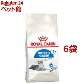 ロイヤルカナン フィーラインヘルスニュートリション インドア 7+(1.5kg*6コセット)【d_rc】【d_rc15point】【dalc_royalcanin】【ロイヤルカナン(ROYAL CANIN)】[キャットフード][爽快ペットストア]