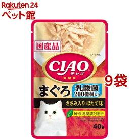 CIAO パウチ 乳酸菌入 まぐろ ささみ入りほたて味(40g*9袋セット)【チャオシリーズ(CIAO)】[キャットフード][爽快ペットストア]