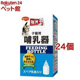 ミオ 子猫用哺乳器(24個セット)【ミオ(mio)】[爽快ペットストア]