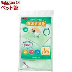防水タオル グリーン 3Lサイズ(1枚入)【防水タオル】[爽快ペットストア]