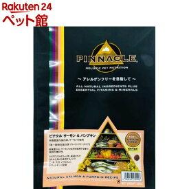 ピナクル サーモン&パンプキン(2kg)【ピナクル】[ドッグフード][爽快ペットストア]