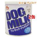 森乳サンワールド ワンラック ドッグミルク(270g*2コセット)【ワンラック(ONELAC)】[ワンラック ドッグミルク 犬 ミルク]【送料無料】[爽快ペット...