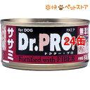 Dr.PRO ササミ缶(80g*24コセット)【Dr.PRO(ドクタープロ)】[爽快ペットストア]
