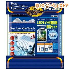 テトラ ラウンド グラスアクアリウム LEDライト付観賞魚飼育セット RG-20LE(1セット)【Tetra(テトラ)】[爽快ペットストア]