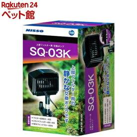 ニッソー SQポンプ SQ-03K(1個)【NISSO(ニッソー)】[爽快ペットストア]
