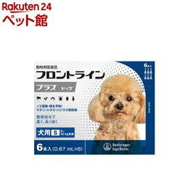 【動物用医薬品】フロントラインプラス 犬用 S 5〜10kg未満(6本入)【フロントラインプラス】[爽快ペットストア]