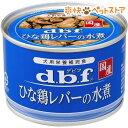 デビフ 国産 ひな鶏レバーの水煮(150g)【デビフ(d.b.f)】[爽快ペットストア]