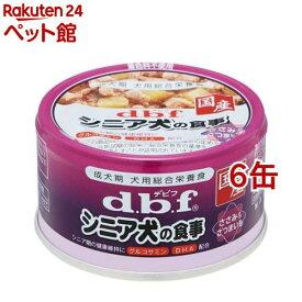 デビフ シニア犬の食事 ささみ&さつまいも(85g*6缶セット)【デビフ(d.b.f)】[ドッグフード][爽快ペットストア]