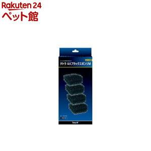 テトラ AXブラックスポンジ M (AX-60/60PLus用)(4枚入)【Tetra(テトラ)】[爽快ペットストア]