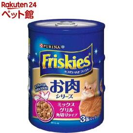 フリスキー 缶 ミックスグリル 角切りタイプ(155g*3コ入)【フリスキー(Friskies)】[キャットフード][爽快ペットストア]