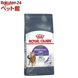 ロイヤルカナン FCN アペタイトコントロール おねだりの多い猫用 生後12カ月齢以上(3.5kg)【ロイヤルカナン(ROYAL CANIN)】[爽快ペットストア]