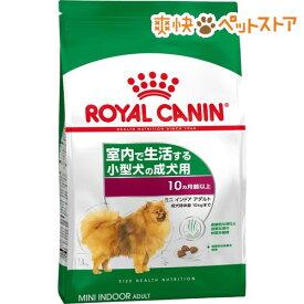 ロイヤルカナン ミニ インドア アダルト 10ヵ月齢以上(4kg)【d_rc】【d_rc15point】【rcdog1809】【ロイヤルカナン(ROYAL CANIN)】[爽快ペットストア]