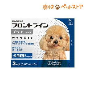 フロントラインプラス 犬用 S 5〜10kg未満(3本入)【フロントラインプラス】[爽快ペットストア]