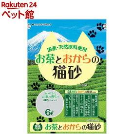 お茶とおからの猫砂(6L)【202009_sp】【オリジナル 猫砂】[爽快ペットストア]