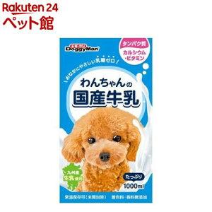 ドギーマン わんちゃんの国産牛乳(1L)【ドギーマン(Doggy Man)】[爽快ペットストア]