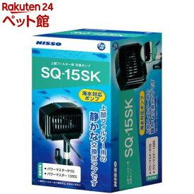 ニッソー SQポンプ SQ-15SK(1個)【NISSO(ニッソー)】[爽快ペットストア]