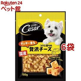 シーザースナック チェダー香るコクと香りの贅沢チーズ(100g*6コセット)【d_cesar】【d_dogtreat】【シーザー(ドッグフード)(Cesar)】[爽快ペットストア]