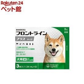 【動物用医薬品】フロントラインプラス 犬用 M 10〜20kg未満(3本入)【フロントラインプラス】[爽快ペットストア]