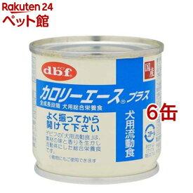 デビフ カロリーエース プラス 犬用流動食(85g*6缶セット)【202003_sp】[ドッグフード][爽快ペットストア]
