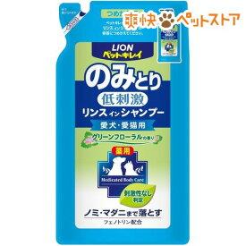 ペットキレイ のみとりリンスインシャンプー グリーンフローラルの香り 詰替用(400mL)【ペットキレイ】[爽快ペットストア]