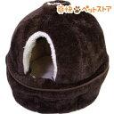 【アウトレット】PuChiko マロンドーム ダークブラウン S(1コ入)【SIE-11】【PuChiko】[ハウス ベッド 犬 猫 ペットベッド もぐる あっ...