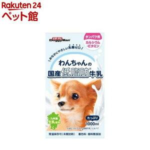 ドギーマン わんちゃんの国産低脂肪牛乳(1L)【ドギーマン(Doggy Man)】[爽快ペットストア]