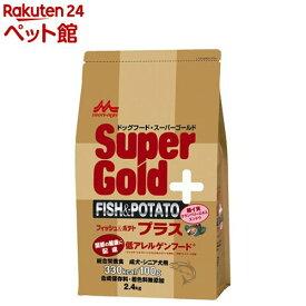 スーパーゴールド フィッシュ&ポテト プラス 関節の健康に配慮 (2.4kg)【スーパーゴールド】[ドッグフード][爽快ペットストア]