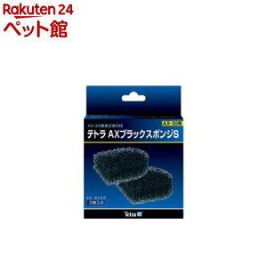 テトラ AXブラックスポンジ S (AX-30/45/45PLus用)(2枚入)【Tetra(テトラ)】[爽快ペットストア]