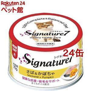 シグネチャー7 さば&かぼちゃ(70g*24缶セット)[爽快ペットストア]
