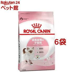 ロイヤルカナン フィーラインヘルスニュートリション キトン(2kg*6コセット)【d_rc】【d_rc15point】【rcdog1809】【dalc_royalcanin】【ロイヤルカナン(ROYAL CANIN)】[キャットフード][爽快ペットストア]