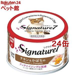 シグネチャー7 チキン&かぼちゃ(70g*24缶セット)[爽快ペットストア]