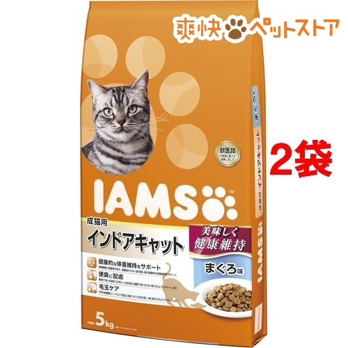 アイムス 成猫用 インドアキャット まぐろ味(5kg*2コセット)【アイムス】【送料無料】[爽快ペットストア]