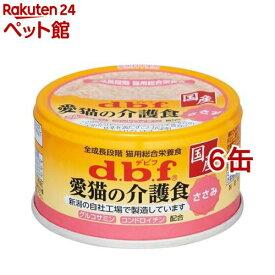 デビフ 愛猫の介護食 ささみ(85g*6缶セット)【デビフ(d.b.f)】[キャットフード][爽快ペットストア]