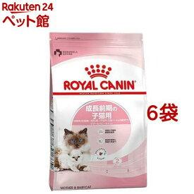 ロイヤルカナン フィーラインヘルスニュートリション マザー&ベビーキャット(2kg*6コセット)【d_rc】【dalc_royalcanin】【ロイヤルカナン(ROYAL CANIN)】[キャットフード][爽快ペットストア]