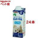 ドギーマン ペットの牛乳 シニア犬用(250ml*24コセット)【ドギーマン(Doggy Man)】[爽快ペットストア]