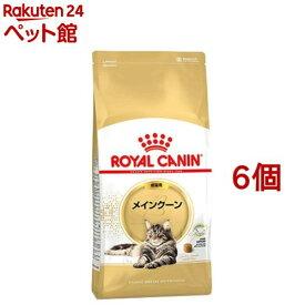 ロイヤルカナン FBN メインクーン 成猫用(2kg*6コセット)【d_rc】【2003_rcmail】【ロイヤルカナン(ROYAL CANIN)】[キャットフード][爽快ペットストア]