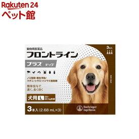 【動物用医薬品】フロントラインプラス 犬用 L 20〜40kg未満(3本入)【フロントラインプラス】[爽快ペットストア]