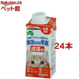 キャティーマン ネコちゃんの牛乳 成猫用(200ml*24コセット)【キャティーマン】[爽快ペットストア]