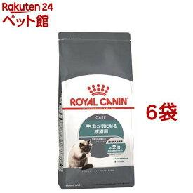 ロイヤルカナン フィーラインケアニュートリション ヘアボール ケア(2kg*6コセット)【d_rc】【d_rc15point】【ロイヤルカナン(ROYAL CANIN)】[キャットフード][爽快ペットストア]