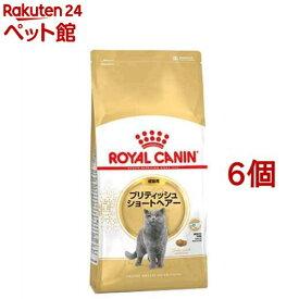 ロイヤルカナンFBN ブリティッシュ ショートヘアー 成猫用(2kg*6コセット)【d_rc】【d_rc20】【ロイヤルカナン(ROYAL CANIN)】[キャットフード][爽快ペットストア]