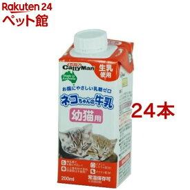 キャティーマン ネコちゃんの牛乳 幼猫用(200ml*24コセット)【キャティーマン】[爽快ペットストア]