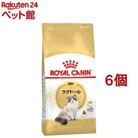 ロイヤルカナンFBN ラグドール 成猫用(2kg*6コセット)【d_rc】【d_rc20】【ロイヤルカナン(ROYAL CANIN)】[キャットフード][爽快ペットストア]